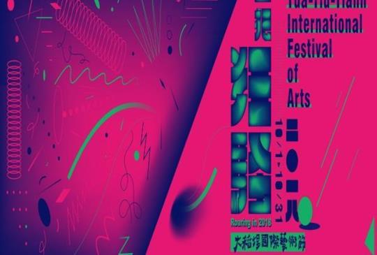 2018大稻埕國際藝術節-《時空劇場—1920變裝遊行》 10/14隆重登場