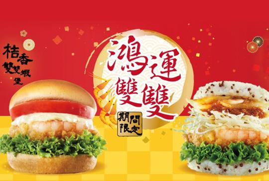 【MOS Burger摩斯】2020年2月摩斯優惠券、折價券、coupon