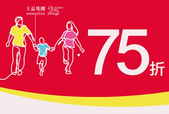 【王品集團】絕不是詐騙! 王品10品牌平日用餐享「75折」優惠!