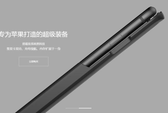 裝上外殼,iPhone 一秒變 Android 系統!