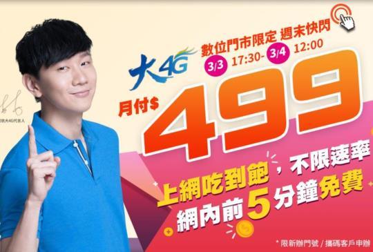 中華電信推出週末快閃促銷方案,月付 499 元上網吃到飽
