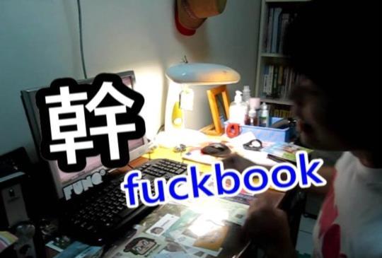 [公告] fuckbook停用啥小?!
