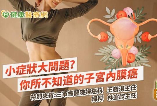 小症狀大問題! 你所不知道的子宮內膜癌