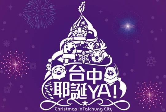 【台中耶誕嘉年華 旋轉木馬、薑餅屋、摩天輪打造聖誕樂園!】