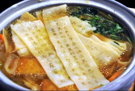 【《心經》胃中留‧經文麵條你吃過了嗎?日本獨家推出】~日本美食特搜