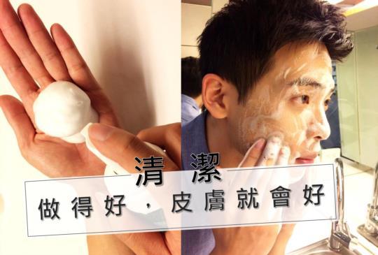 【女星水煮蛋肌的秘密:清潔做得好,皮膚光透亮!】