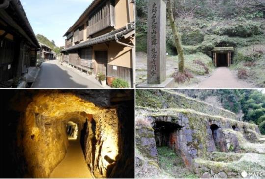 【『島根』探索日本世界文化遺產「石見銀山」歷史遺跡巡禮】