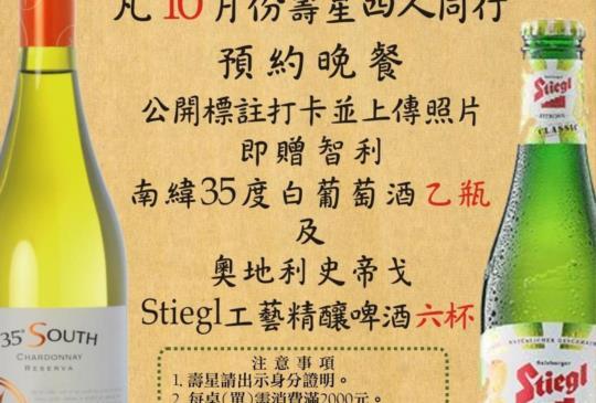 【台北】Bagel Bagel Cafe-10月壽星,請你喝啤酒