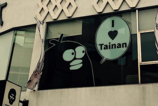 【台灣】來趟「台南中西區」探索古意,品嘗美食小旅行