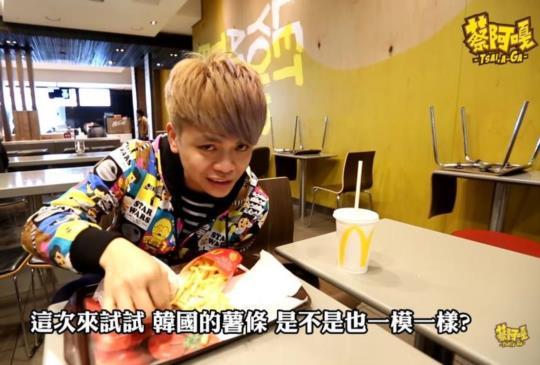 【蔡阿嘎Life】韓國 V.S 台灣的麥當勞。吃起來一樣嗎?