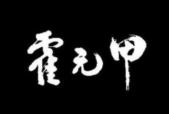 【《霍元甲》十年蹤跡十年心,止戈江湖真叱吒】