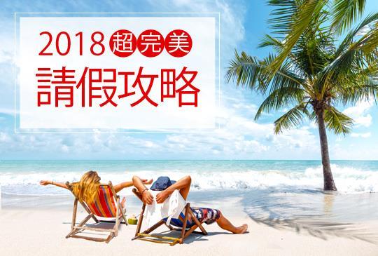 【《2018超完美請假攻略》最新公布!明年計劃出國這樣請,春節狂休半個月,八大連假至少都能放9天!】