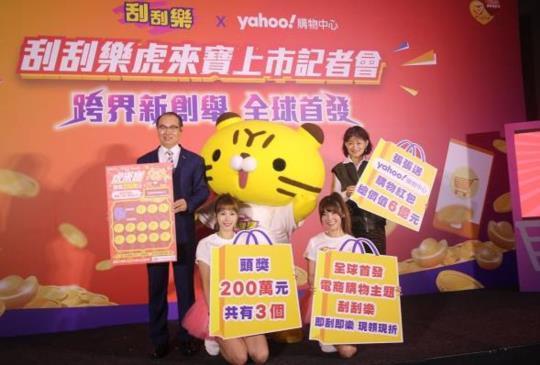 台灣彩券攜手 Yahoo 奇摩跨界合作,首推電商主題刮刮樂「虎來寶」