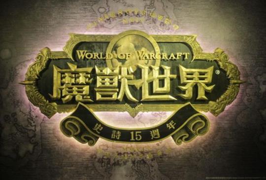 《魔獸世界》十五周年特展,精美畫作及木雕傳說武器登場滿足老玩家