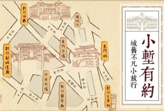 「2018 新竹市小旅行」特色遊程,尋訪絕美秘境