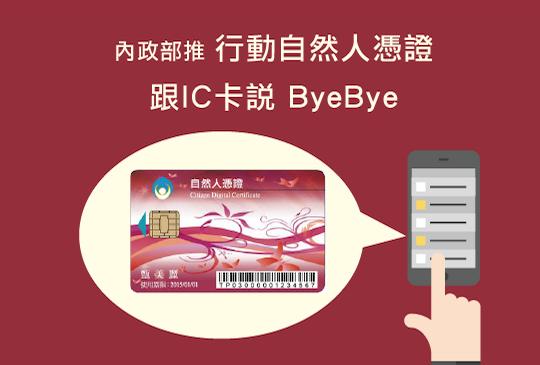 【教學】行動裝置也能用自然人憑證,跟 IC 卡說掰掰