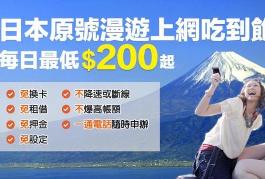 主攻遊日族群,台哥大推平均每日 200 元起漫遊上網吃到飽