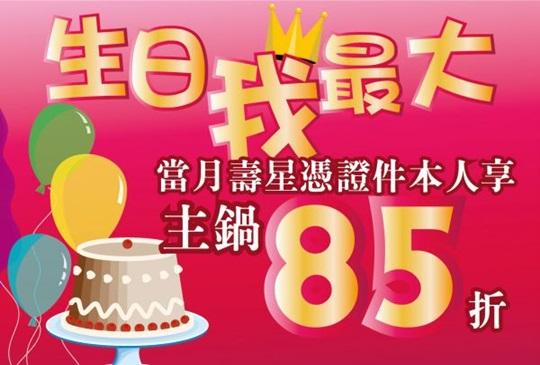 【新北】火鍋世家-生日我最大,壽星享85折優惠