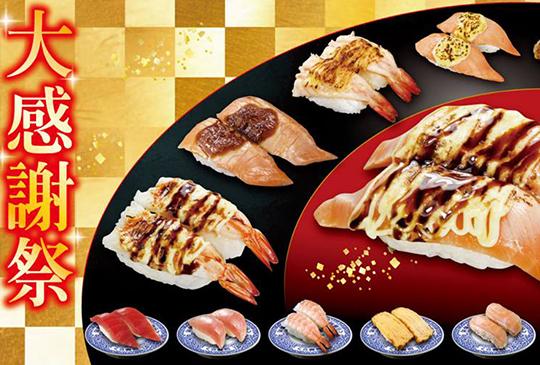 【くら寿司】藏壽司大感謝祭,吃壽司全店消費打9折