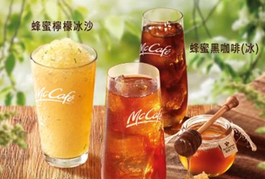 【McDonald's 麥當勞】2020年5月麥當勞優惠券、折價券、coupon