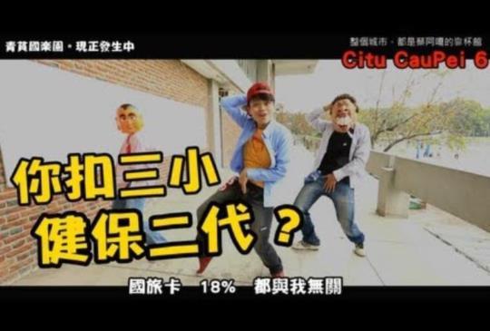 【KUSO音樂MV】[靠杯] 青貧國樂園MV