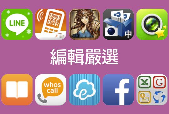 【編輯群嚴選】2013 年度十大推薦 App!