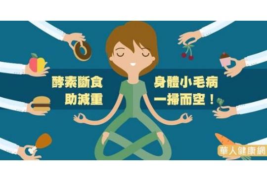 酵素斷食助減重 身體小毛病一掃而空!
