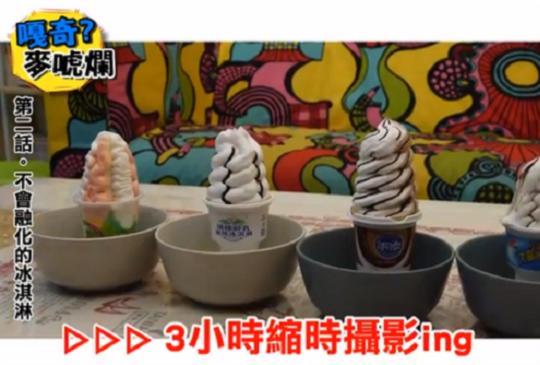 [實驗] 嘎奇麥唬爛2-不融冰淇淋