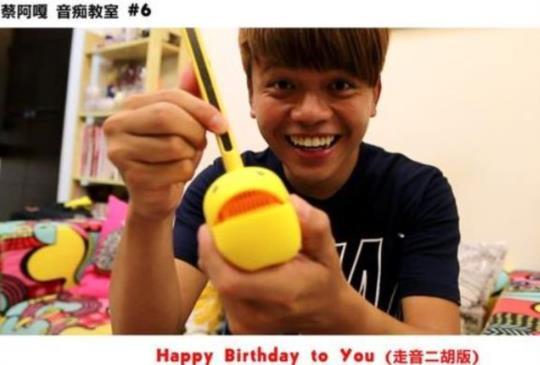 【KUSO音樂MV】走音二胡版:生日快樂歌