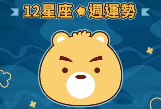 本週運勢分析 2018/1/29~2018/2/4