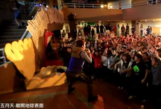 [Live] 蔡阿嘎X馬叔叔:五月天-離開地球表面