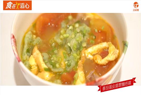 料理美學–春分-番茄蛋皮翡翠麵疙瘩