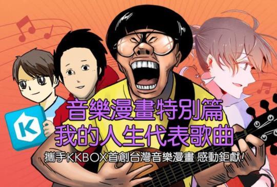 LINE WEBTOON  與  KKBOX 聯手推出台灣首部音樂漫畫