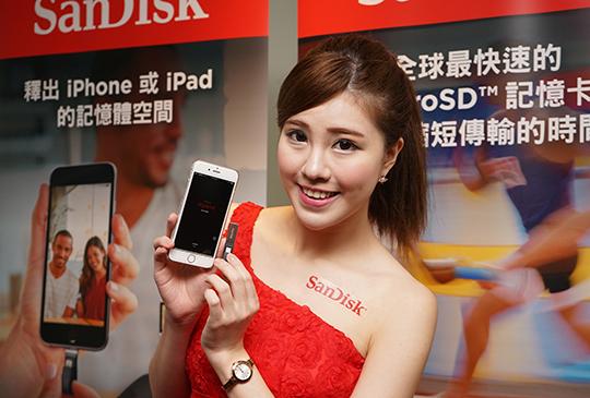 變小巧且速度提升,新一代 SanDisk iPhone、iPad 專用 iXpand 隨身碟開賣