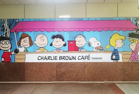 跟著查理布朗旅行趣!