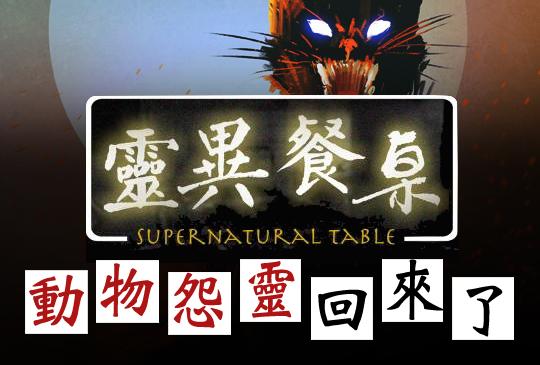 【靈異餐桌第七集】動物怨靈回來了