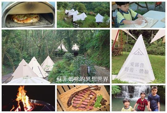 豪華露營新體驗【飛鳥恰恰】全台唯一一泊五食,溯溪、抓蝦、生態體驗、星空電影,盡情享受山谷中自然環境的