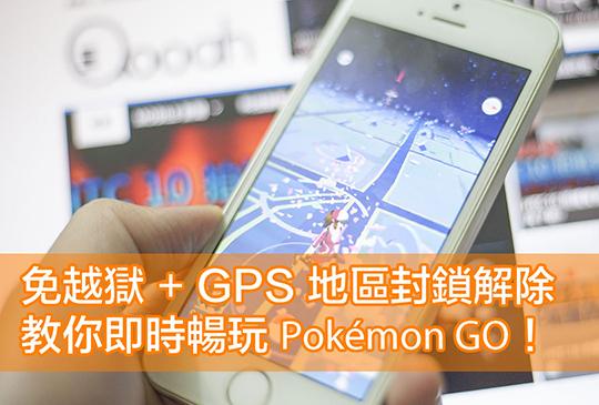 免越獄加 GPS 地區解鎖,教你即時暢玩 Pokémon GO!