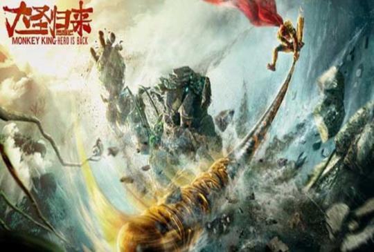 【《西遊記之大聖歸來》歸來的不是孫悟空,而是我們華人歷久不衰的情懷】