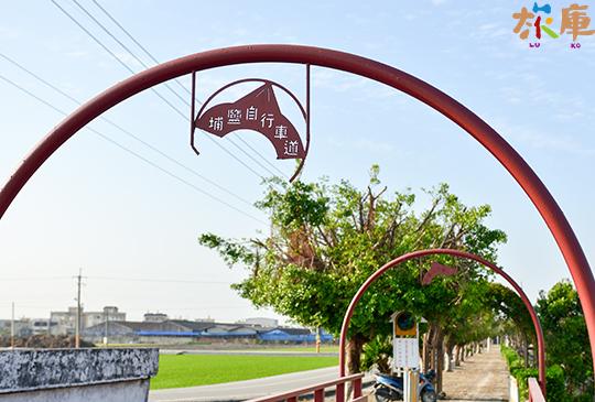 埔鹽鄉自行車道─輕鬆探訪農村之家│埔鹽鄉