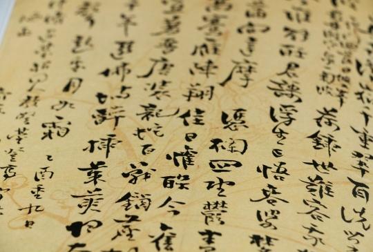 簡體字與繁體字的真實精神