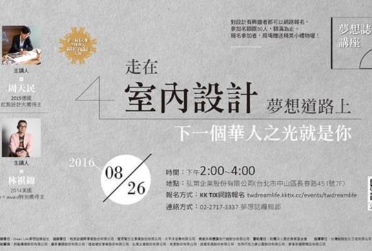 《免費》【夢想誌講堂】-設計講座報名開始!!