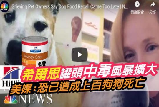 【緊急通知】中毒事件擴大 希爾思被控被動導致上百隻狗狗死亡