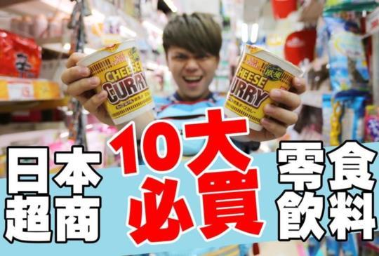 【旅遊】日本超商10大必買零食
