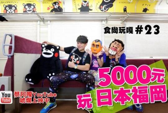 【旅遊】食尚玩嘎23-玩日本福岡只要5千元