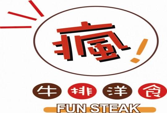 【高雄】瘋牛排洋食 ( 岡山店 )壽星送好禮