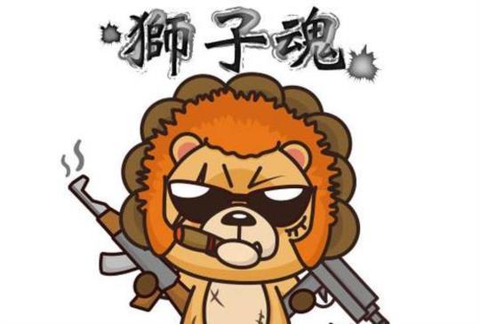沒事別跟我搶,因為你一點都不強-獅子魂