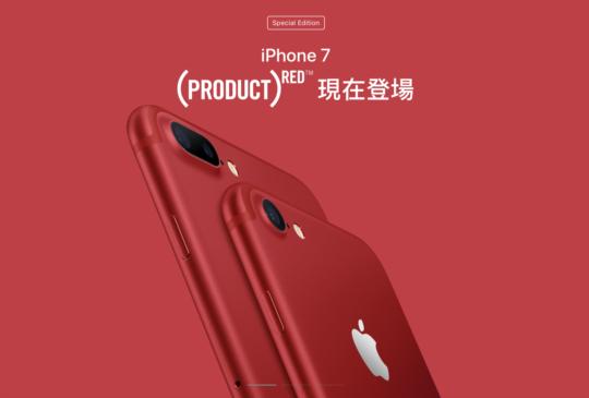 iPhone 7 紅色特別版登場,台灣 3/24 正式開賣,容量 128GB 起跳!
