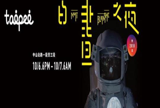 最具爆發力的「臺北白晝之夜」 將於10月6日晚上6點跨夜登場!