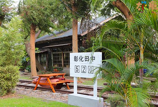石頭魚鐵道庭園咖啡│田中鎮